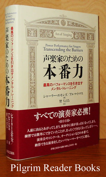 Image for Power Performance for Singers, Transcending the Barriers (in Japanese)